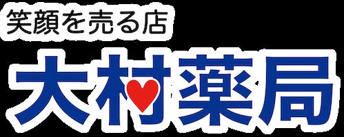 〜笑顔を売る店〜 大村薬局